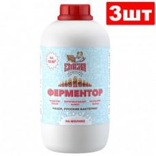 Ферментор «Емеля» - 3 шт